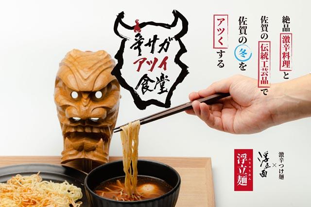 絶品激辛料理×佐賀の伝統工芸品「辛サガアツイ食堂」期間限定オープン