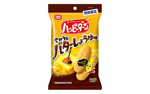 『ハッピーターンやみうまバターしょうゆ味』コンビニ限定発売へ