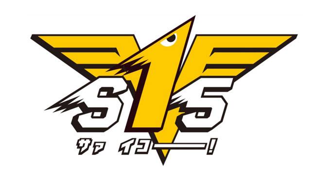 福岡ソフトバンクホークス 2020年スローガンは「S15(サァイコー!)」に決定!