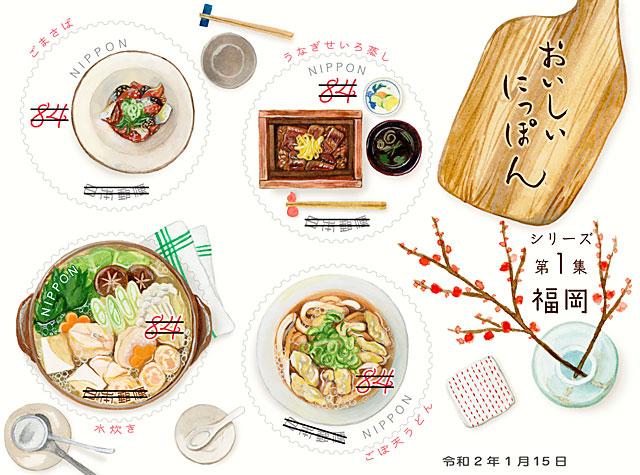 日本郵便の特殊切手「おいしいにっぽんシリーズ」記念すべき第1弾は福岡