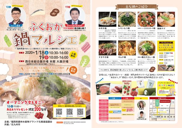 西日本総合展示場「ふくおか鍋マルシェ」開催!ステージイベントあり!