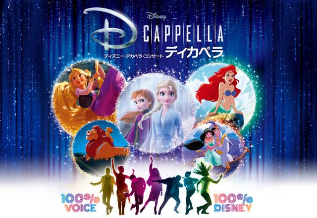 ディズニー初の公式アカペラグループ「ディカペラ」北九州に上陸