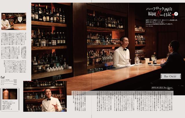 シティ情報ふくおか「福岡Bar日記」×ブックスキューブリック コラボ企画!トークイベント『Barデビューのススメ』開催決定!