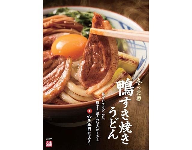丸亀製麺から冬の定番『鴨すき焼きうどん』と『鴨ねぎうどん』発売へ