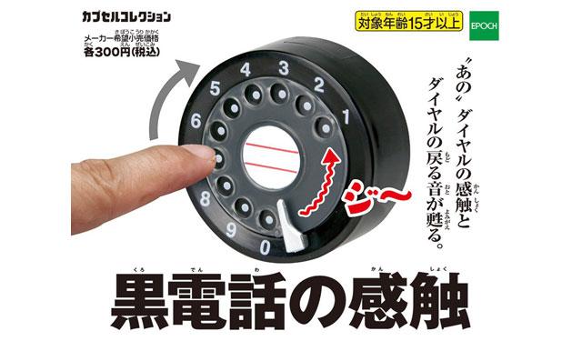 エポック社からカプセルトイの新商品「黒電話の感触」登場