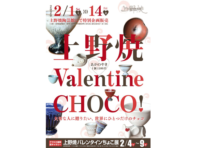 """「チョコ」ではなく「ちょこ」で勝負!上野焼(あがのやき)バレンタイン""""おちょこ"""" 特別企画販売!"""
