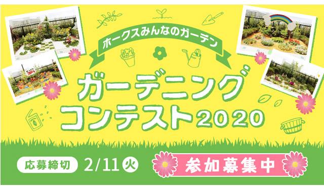 今年も開催!「ガーデニングコンテスト2020」作品募集!