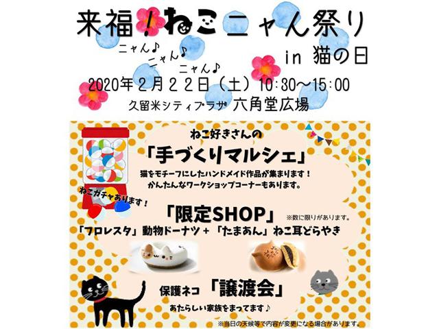 【中止】六角堂広場で「来福!ねこニャん祭り in 猫の日」開催!