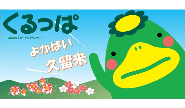 博多駅で「春の久留米キャンペーンペーン」開催!「くるっぱ」も来場!