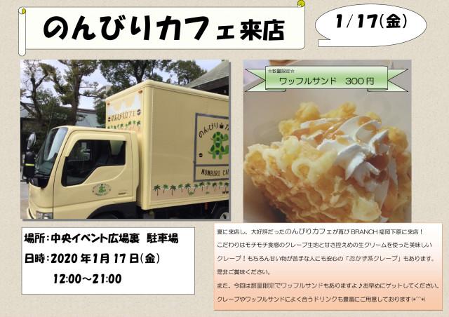 ブランチ福岡下原に「のんびりカフェ」来店!クレープやワッフルサンドを販売!