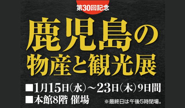 「第30回記念 鹿児島の物産と観光展」小倉井筒屋で開催!