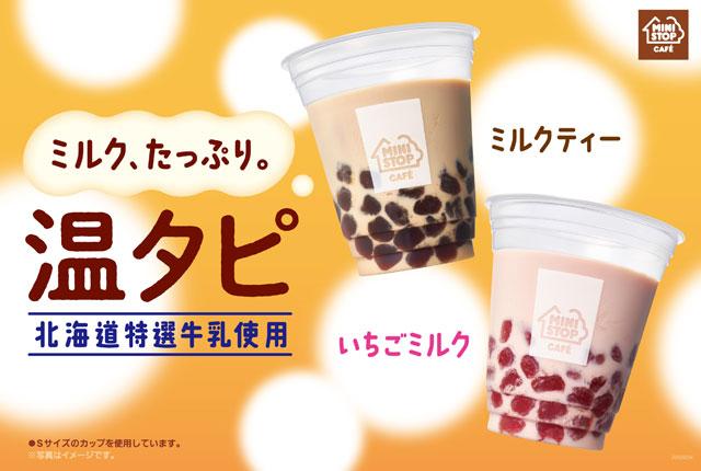 ミニストップから「温タピ ミルクティ」「温タピ いちごミルク」2種発売へ