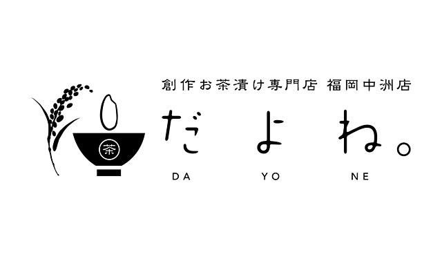 創作お茶漬け専門店「だよね。」の国内2号店が中洲に登場