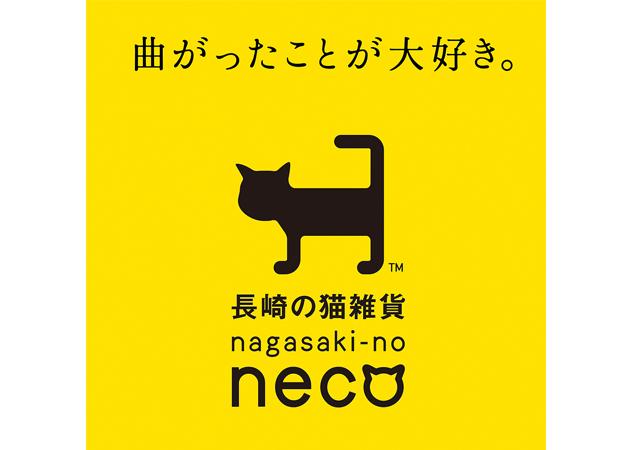 「長崎の猫雑貨 nagasaki-no neco」博多マルイに期間限定オープン!