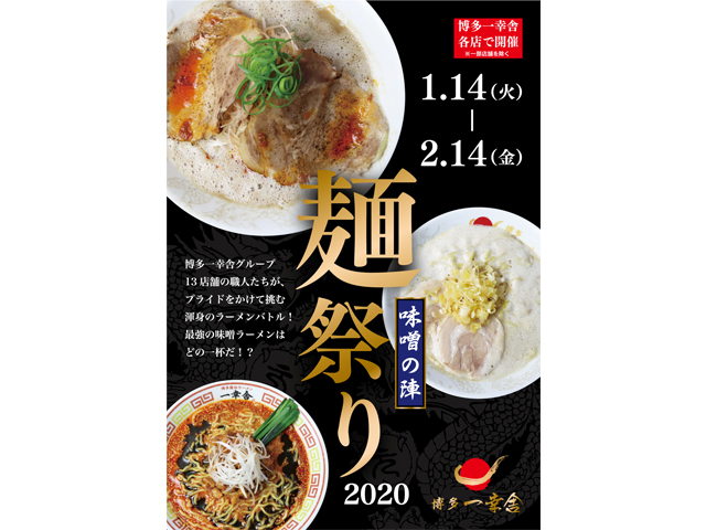 博多一幸舎「麺祭り2020」13店舗の職人たちがプライドをかけて挑む渾身のラーメンバトル!