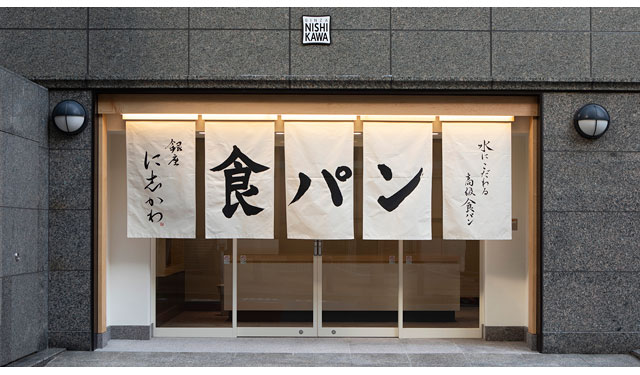 行列のできる食パン店「銀座に志かわ」福岡初出店が決定