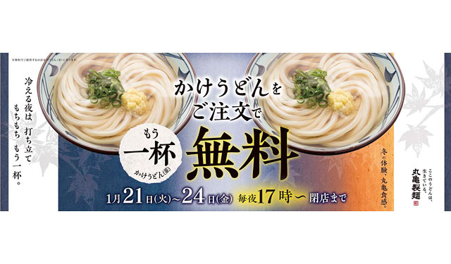 丸亀製麺が「『かけうどん』注文で一杯無料プレゼント」キャンペーン開催へ