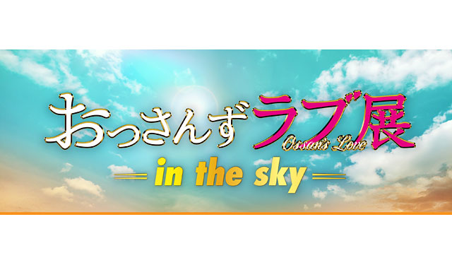 『おっさんずラブ展 -in the sky-』福岡での開催が決定
