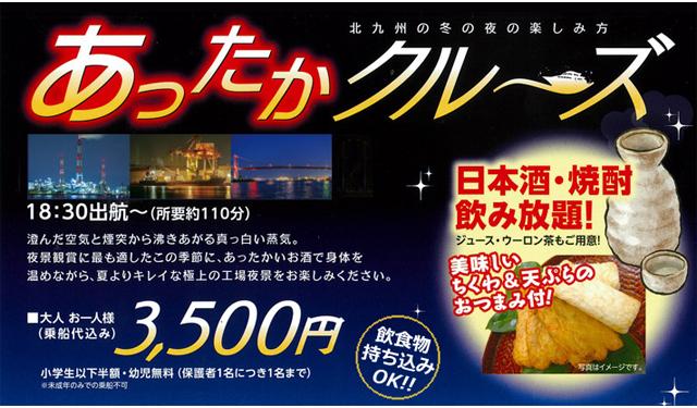 美味しいお酒を飲みながら美しい北九州の工場夜景を海上から堪能!「あったかクルーズ」運行