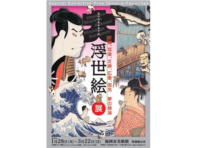 福岡市美術館「大浮世絵展」写楽、北斎、広重、国芳 夢の競演