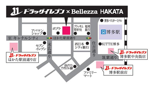 「ドラッグイレブン×Bellezza HAKATA」オープンへ