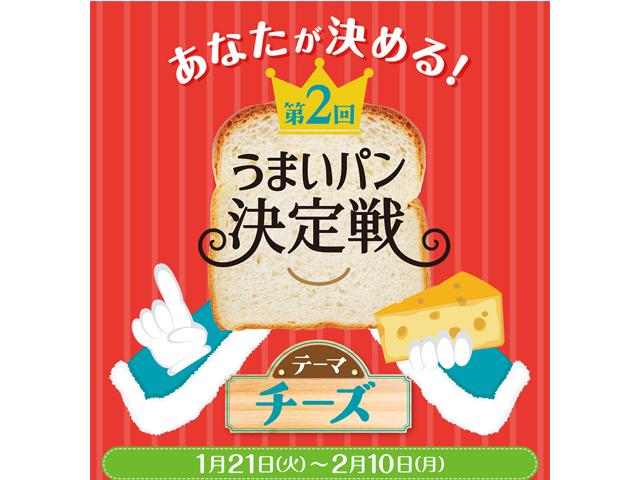 あなたが決める!パンメーカー対抗!「第2回うまいパン決定戦」ファミマで開催!