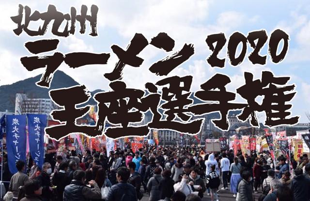 厳選15店舗のガチンコ勝負!「北九州ラーメン王座選手権2020」今年も開催へ!