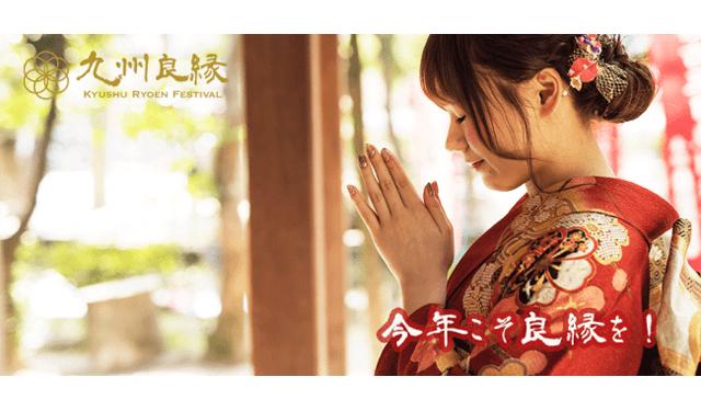 鹿児島・熊本と大盛況の「九州良縁フェスティバル」1月20日天神で開催!