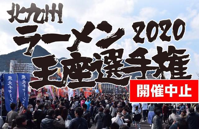 【開催中止】厳選15店舗のガチンコ勝負!「北九州ラーメン王座選手権2020」今年も開催へ!