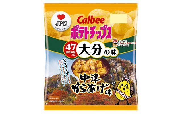 カルビーから大分の味『ポテトチップス 中津からあげ味』九州・沖縄エリア限定発売へ