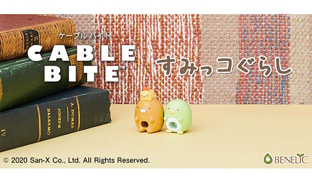 ベネリックから「CABLE BITE すみっコぐらし」の新商品2種発売へ