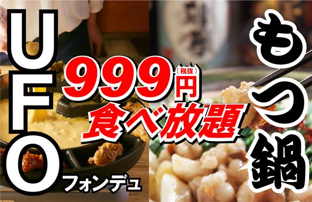「もつ鍋」or「UFOフォンデュ」が999円食べ放題!1月23日まで(はじめ -HAJIME- 天神大名店)
