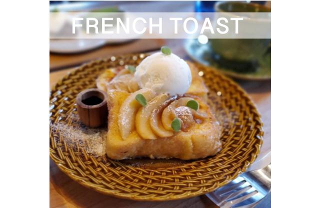自家焙煎コーヒー専門店・ウブドコーヒースタジオの新商品「旬のりんごを使ったふわふわのフレンチトースト」