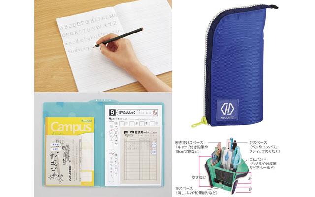 入学準備でそろえたい、小学生の学びをサポートする最新文房具