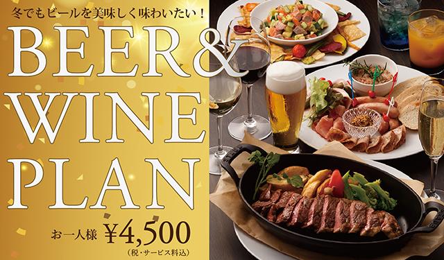 冬でもビールが美味い!ソラリア西鉄ホテル福岡「レッドフランマビア&ワインプラン」