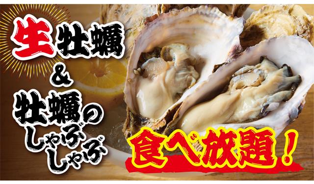 磯っこ商店 天神店 新登場!「生牡蠣&牡蠣しゃぶ食べ放題」コース!