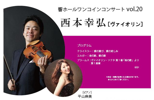 九州交響楽団コンサートマスターが登場!「響ホールワンコインコンサートvol.20 西本幸弘[ヴァイオリン]」