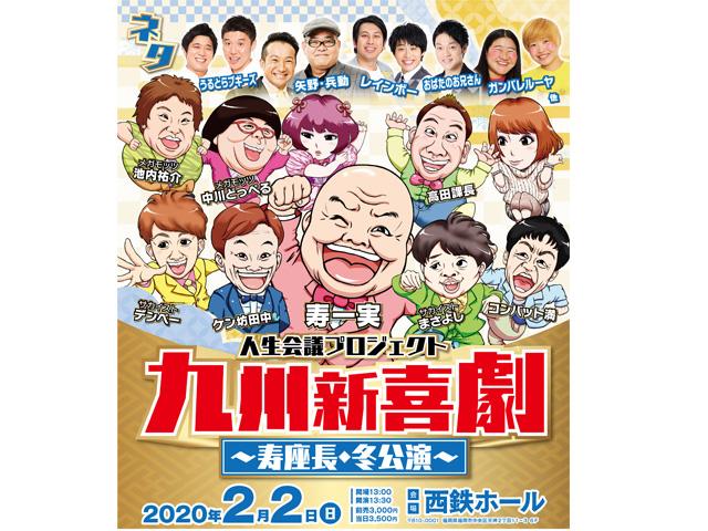 西鉄ホール「人生会議プロジェクト 九州新喜劇~寿座長・冬公演~」