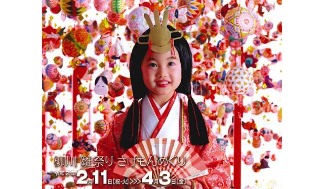 柳川雛祭りさげもんめぐり、明日プレオープン