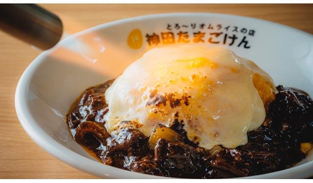 神田たまごけんが「牛すじカレー&炙りチーズオムライス」2月限定発売へ