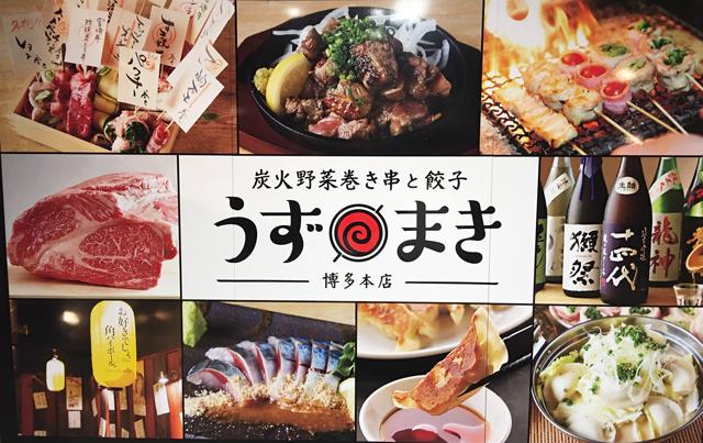 「炭火野菜巻き串と餃子 博多 うずまき 本店」生ビール、ハイボール、サワー 何杯飲んでも1杯188円!