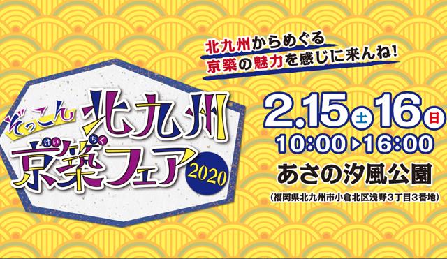 北九州・京築のグルメが大集合!「ぞっこん北九州・京築フェア 2020」開催へ