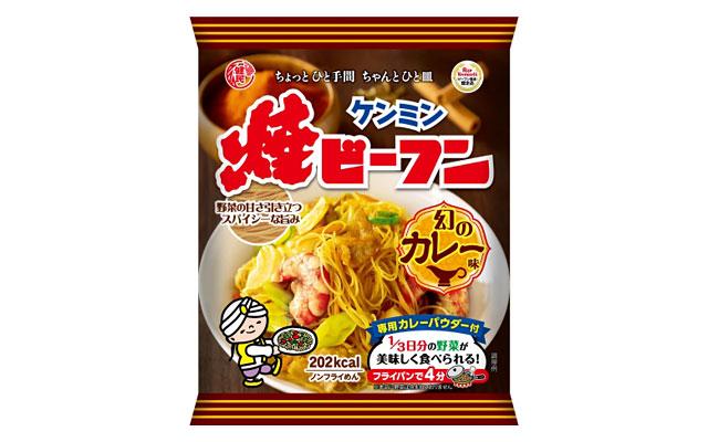 約40年前の名品が復刻登場「ケンミン焼ビーフン 幻のカレー味」発売へ