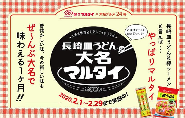 長崎皿うどん&棒ラーメン「大名マルタイ」今年も開催決定