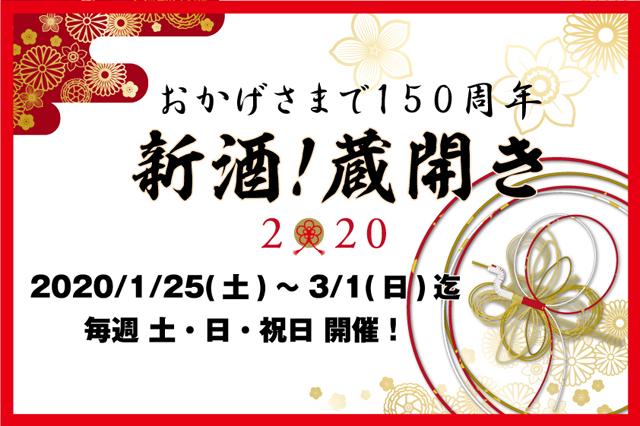 おかげさまで150周年!「杉能舎」 新酒!蔵開き2020