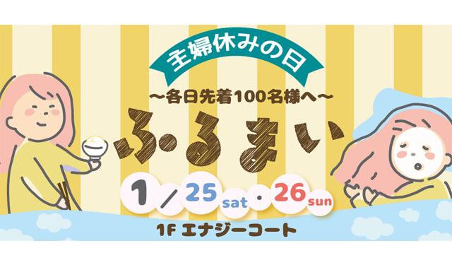 「主婦休みの日」リバーウォーク北九州で2日間限定のふるまい開催!