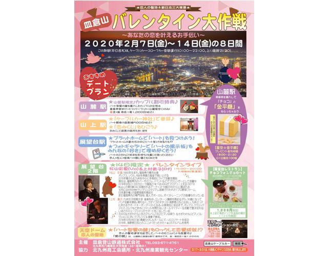 あなたの恋を叶えるお手伝い「皿倉山バレンタイン大作戦」開催へ!