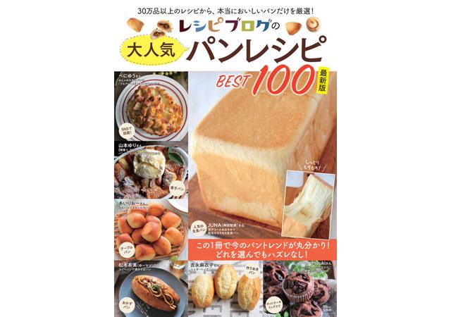 宝島社より「レシピブログの大人気パンレシピ BEST100 最新版」登場
