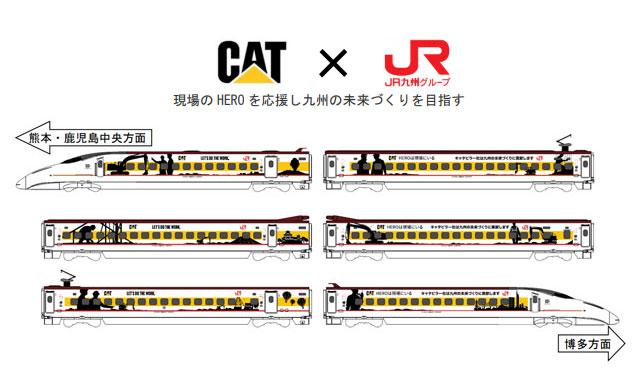 キャタピラー×JR九州「ラッピングトレイン」運行へ