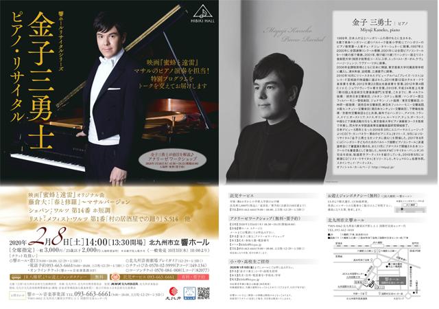 映画「蜜蜂と遠雷」マサル役のピアノ演奏を担当!響ホールリサイタルシリーズ「金子三勇士ピアノ・リサイタル」